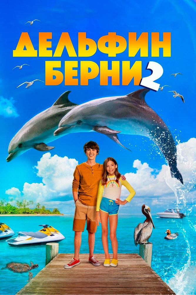 დელფინი ბერნი 2