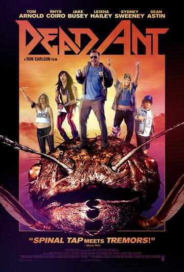 Мёртвый муравей (2017)