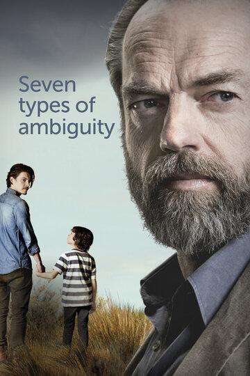 Семь типов двусмысленности 1 сезон 12 серия