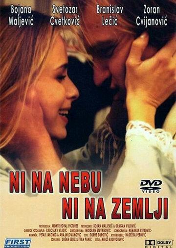 Ни на небе, ни на земле (1994)