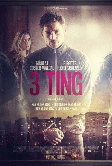 Три условия / 3 Ting (2017)