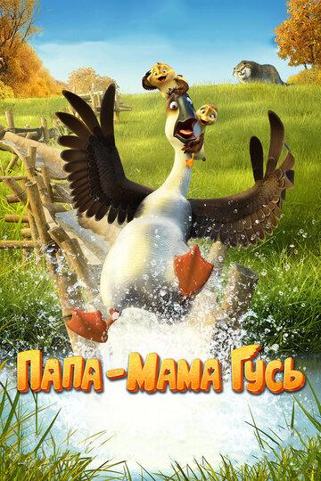 Утка, утка, гусь (2012)