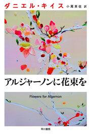 Смотреть онлайн Цветы для Элджернона