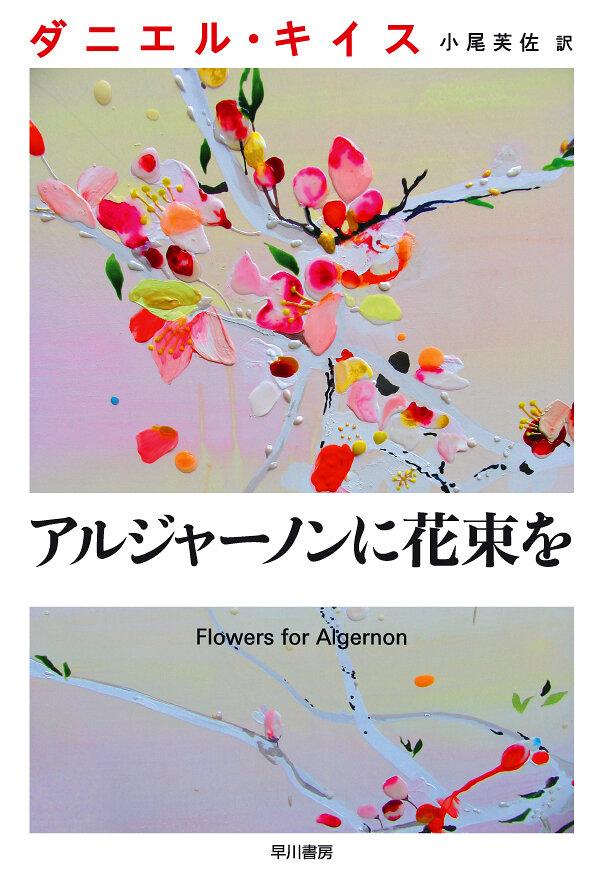 893993 - Цветы для Элджернона ✦ 2015 ✦ Япония