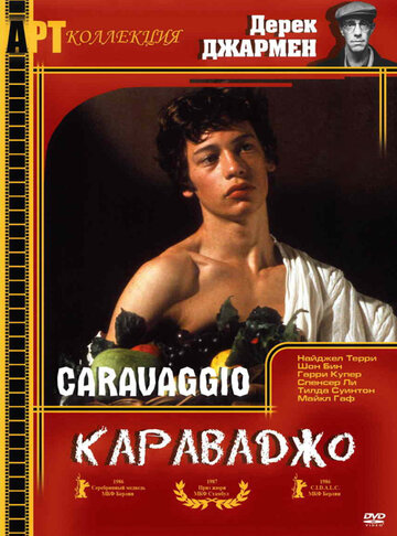Караваджо 1986