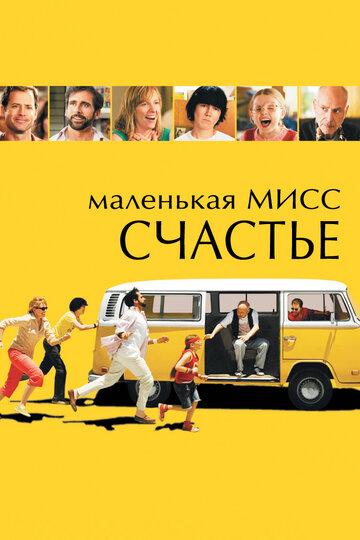 Фильм Маленькая мисс Счастье