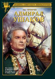 Смотреть онлайн Адмирал Ушаков