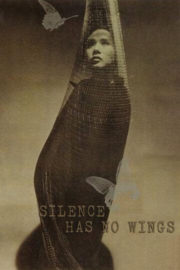 Тишина без крыльев (1966)