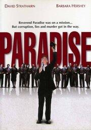 Рай (2004)