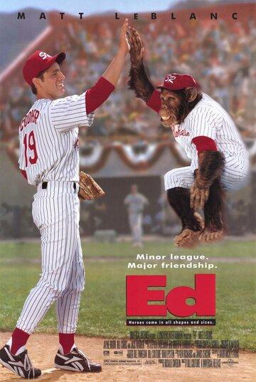 Эд (1996)