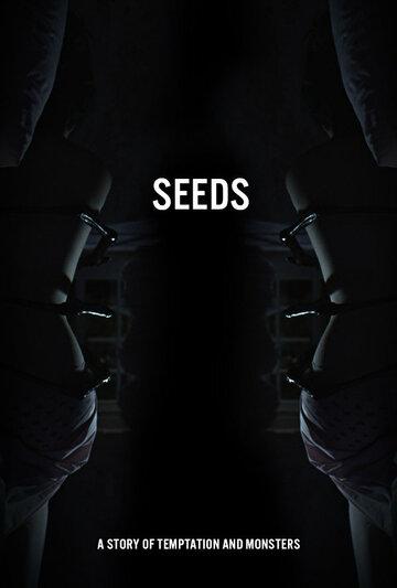 Семена (2019)