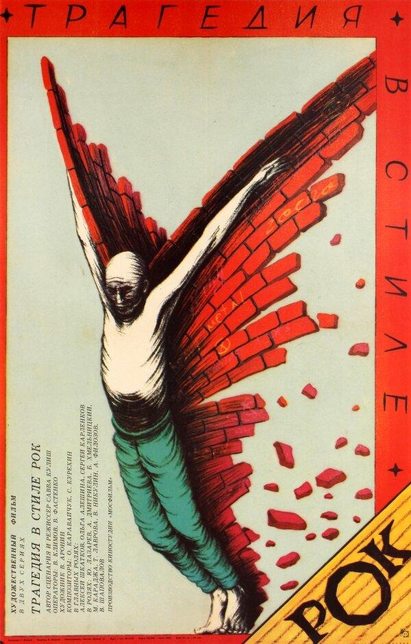Фильмы Трагедия в стиле рок смотреть онлайн