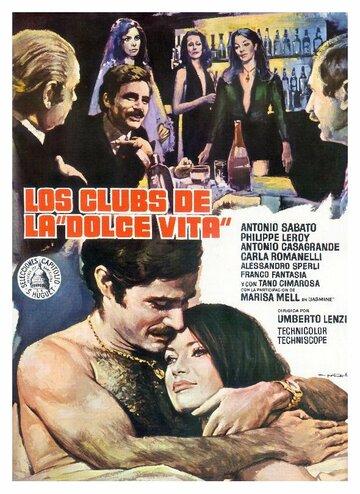 Разборки в Милане (1973)