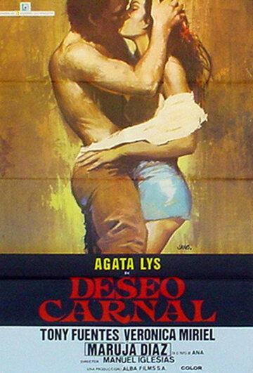 Желание плоти (1978)
