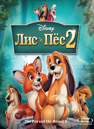 ��� � �� 2 (The Fox and the Hound 2)