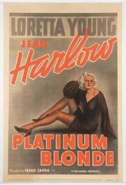 Платиновая блондинка (1931)