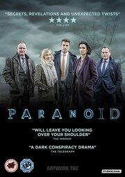 Параноик (2016)
