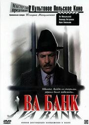 Ва-банк (1981)