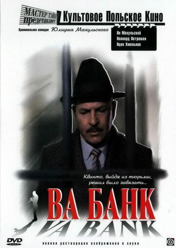 Фильм Ва-банк