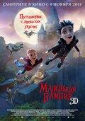 Маленький вампир (The Little Vampire 3D)
