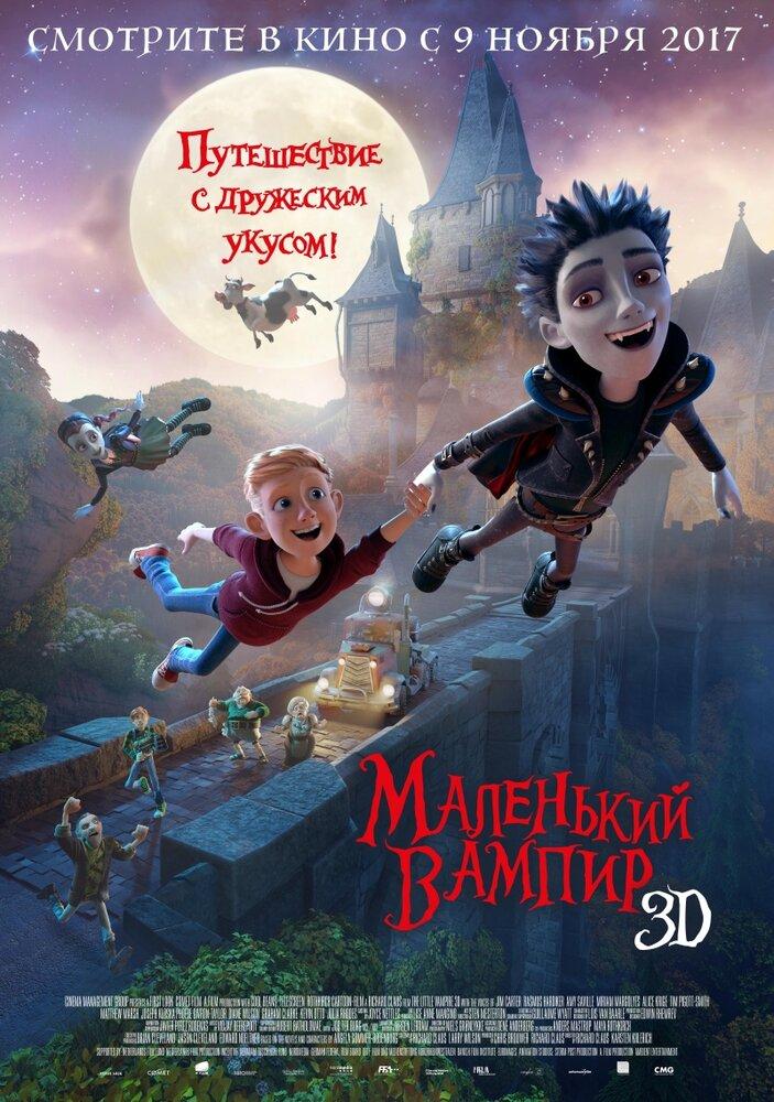 Маленький вампир 2017