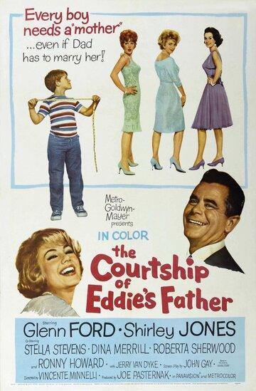 Ухаживание отца Эдди (The Courtship of Eddie's Father)