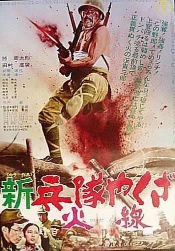 143980 - Солдат-якудза: Бунтарь в армии ✸ 1972 ✸ Япония