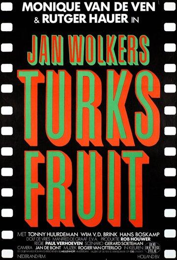 Турецкие наслаждения / Turks fruit (1973)