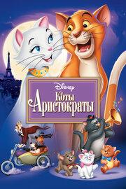 Смотреть онлайн Коты-аристократы