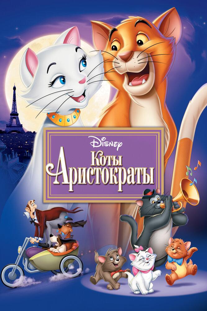 Коты аристократы 2 торрент ipotechnii.