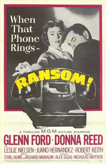 Выкуп (1956)
