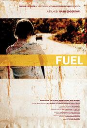 Топливо (2003)