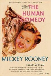 Смотреть онлайн Человеческая комедия