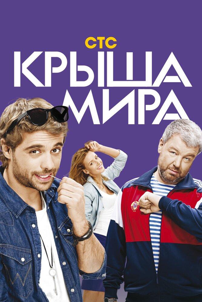 холостяк шоу с тимуром батрутдиновым смотреть онлайн