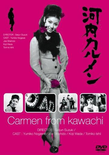 Кармен из Кавати (Kawachi Karumen)