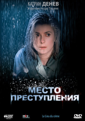 Место преступления (1986)