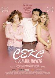 Секс и больше ничего (2005)