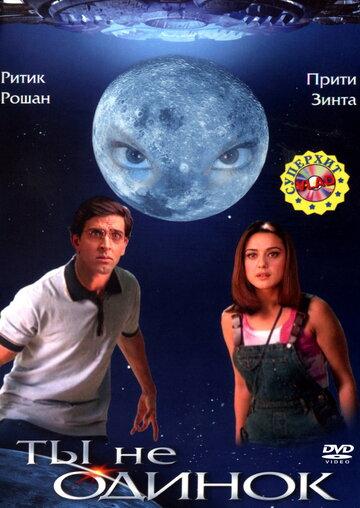 Ты не одинок (2003)