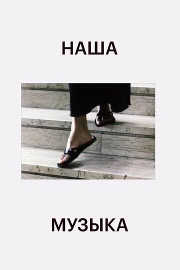 Наша музыка (2004)