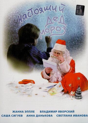 Фильм Настоящий Дед Мороз
