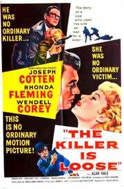 Убийца на свободе (1956)