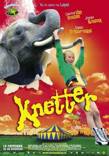 Бонни и слон (2005)