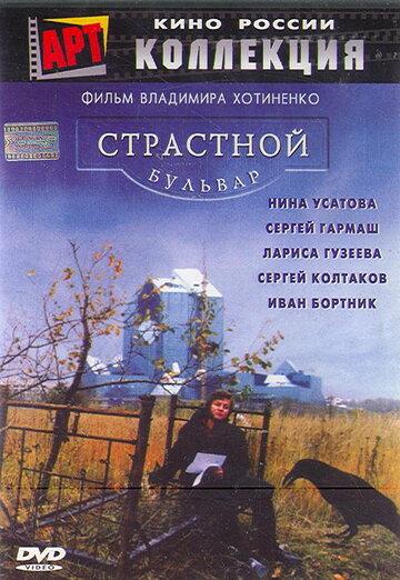 Страстной бульвар (1999)