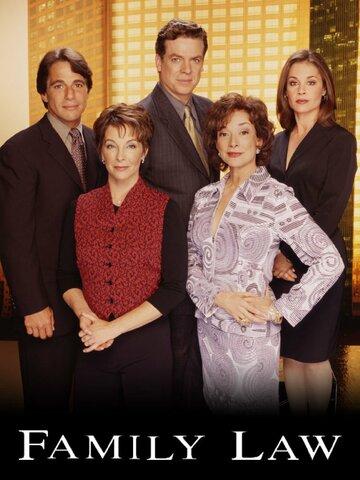 Семейный закон (1999) полный фильм