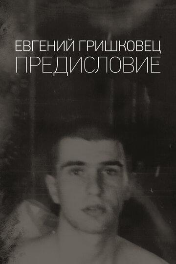 Евгений Гришковец: Предисловие 2019 | МоеКино