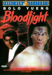 Кровавая битва (1989)