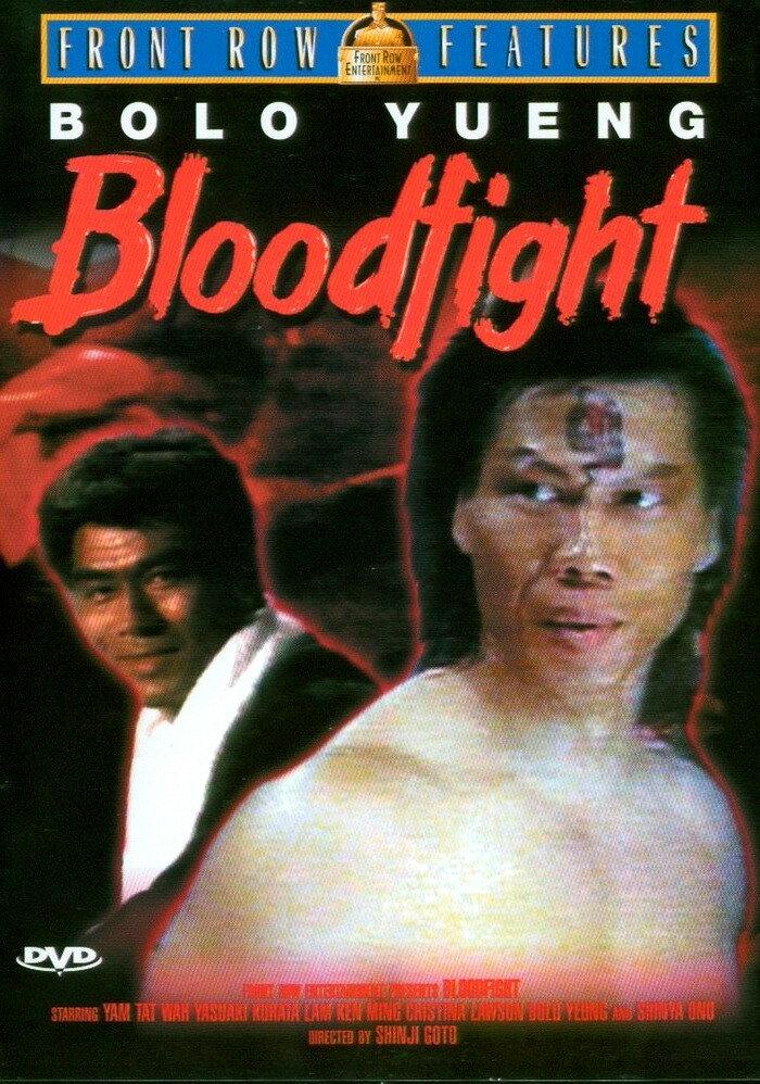 Кровавая битва