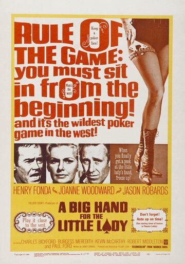 Большой куш для маленькой леди 1966