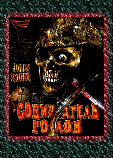 Собиратель голов (2005)
