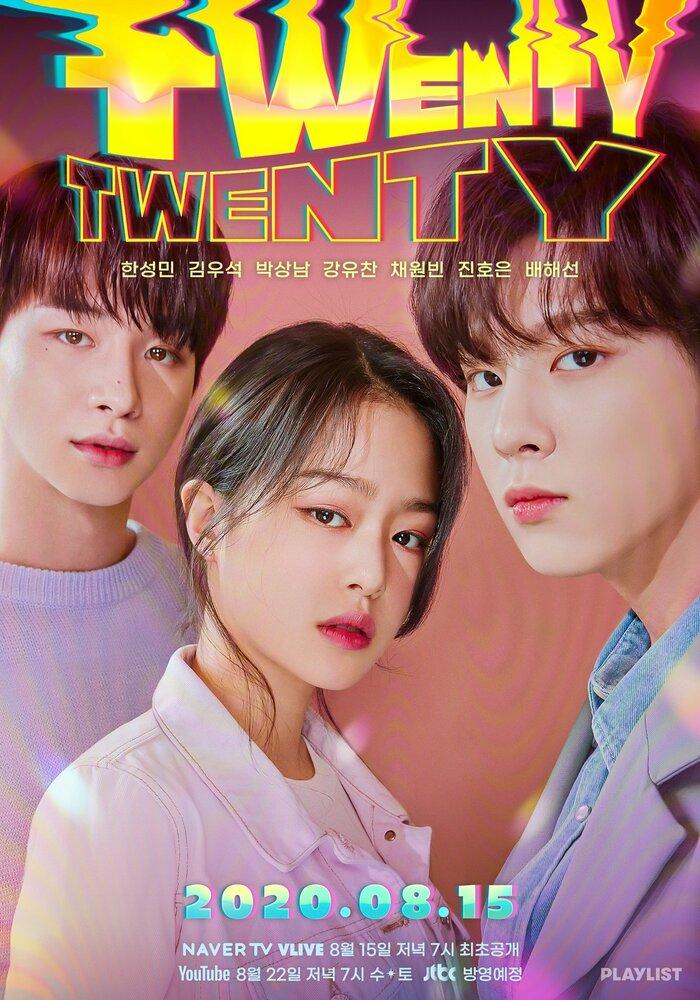 1357353 - Двадцать-двадцать ✦ 2020 ✦ Корея Южная